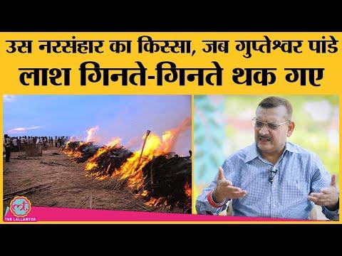 Bihar DGP Gupteshwar Pandey ने बताया Laxmanpur Bathe, Senari massacre में कसाई की तरह लोग काटे गए थे