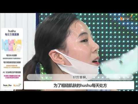 Hushu cosmetic 每日護理面膜[10ea]