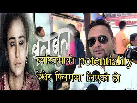 (चलचित्र बुलबुलको बारेमा एस्तो भन्छन निर्देशक बिनोद पौडेल || Swastima khadka || Binod paudel - Duration: 5 minutes, 13 seconds.)