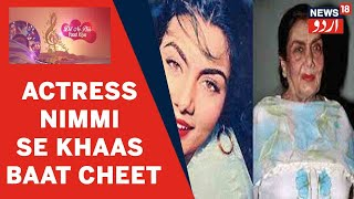 Dil Ne Phir Yaad Kiya | Interview Of  Veteran Actress Nimmi | On News18 Urdu
