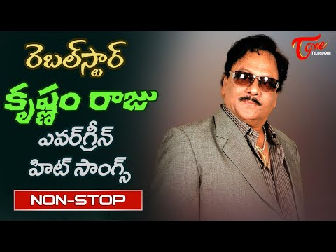 Rebel Star Krishnam Raju Birthday Special | Evergreen Hit Video Songs Jukebox | Old Telugu Songs