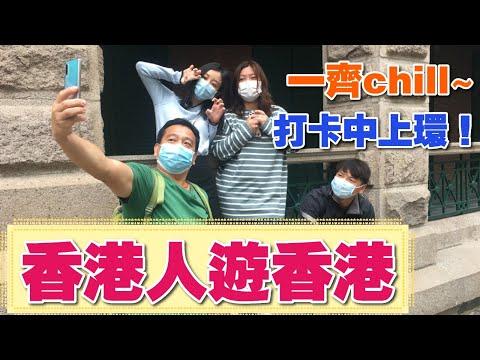 【FT Youth】一齐chill~打卡中上环!香港人遊香港