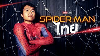 7 อาชีพถ้า Spider Man เป็นคนไทย - บี้ เดอะสกา