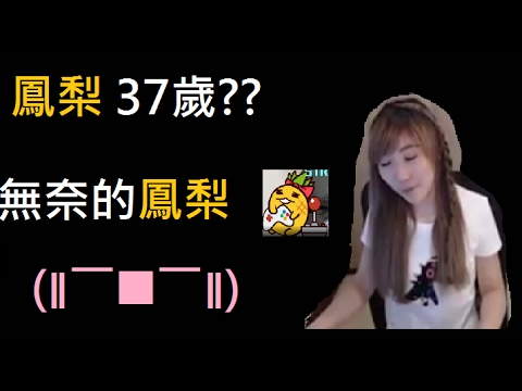 【鳳梨妹實況】37歲 很會保養的鳳梨?!?!!?!?!?!?!