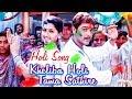 Kheliba Holi Tama Sathire | Sarthak Music