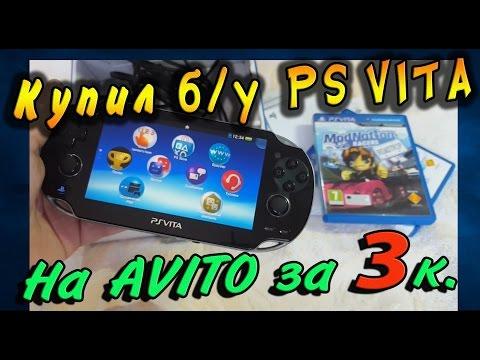 Покупка б/у Sony PS Vita на AVITO за 3000 руб. у девушки )) / В идеале!