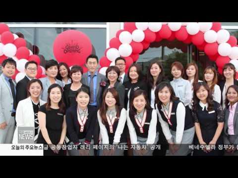한인사회 소식 4.24.17 KBS America News