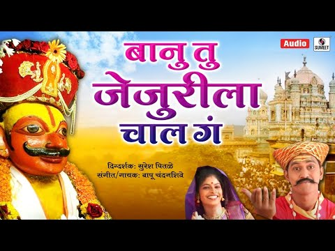 Video Banu Tu Jejurila Chal Ga - Marathi Video Song - Sumeet Music download in MP3, 3GP, MP4, WEBM, AVI, FLV January 2017