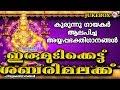 ഇരുമുടിക്കെട്ട് ശബരിമലക്ക് | Irumudi Kattu Sabarimalaikku | Hindu Devotional Songs Malayalam