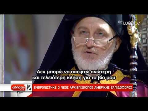 Αρχιεπίσκοπος Ελπιδοφόρος: Νιώθω σαν να γιορτάζουμε την Ανάσταση | 23/06/2019 | ΕΡΤ