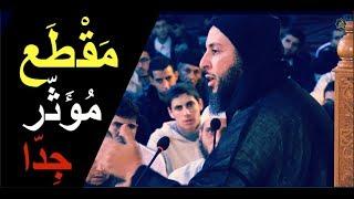 Download Video أين نحن من ذكرالله تعالى ؟ ..مقطع مؤثر تدمع له العين للشيخ سعيد الكملي MP3 3GP MP4