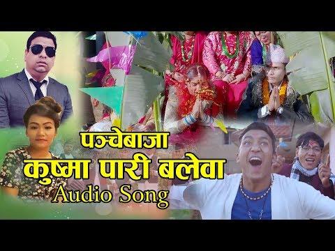 (New Panchebaja Song 2075/2018    Shivaji Pariyar & Sushila Tamang    Audia Song - Duration: 15 minutes.)