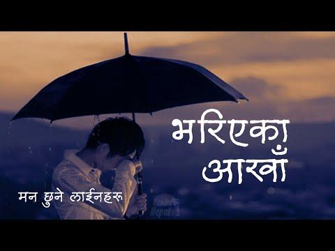 Thank you quotes - भरिएका आखाँ  Nepali Heart Touching Sad Quotes  मन छुने लाईनहरू  EP. 94