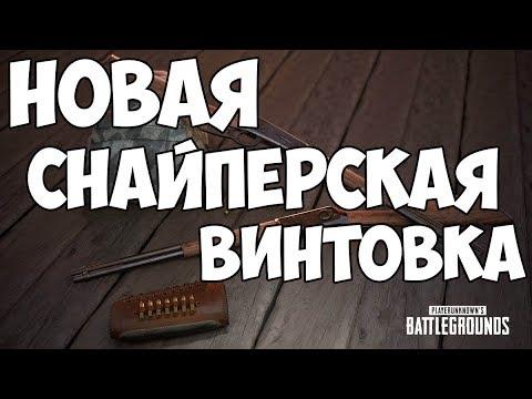 PUBG НОВАЯ СНАЙПЕРСКАЯ ВИНТОВКА И ТРАНСПОРТ (видео)