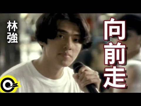 林強-向前走 (官方完整版MV)