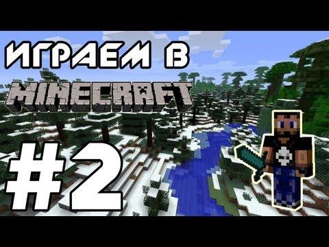 Играем в Minecraft - Серия 2 (Обустройство или где овцы?)