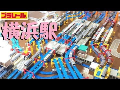 【プラレール】横浜駅を再現してみた
