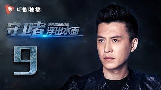 浮出水面 09 | Head above water 09(靳东、韩雨芹、吴谨言、李洪涛 领衔主演)