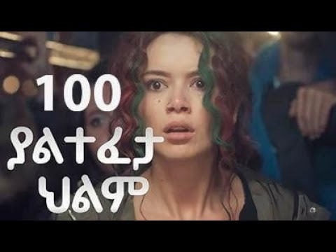 Yaltefeta Hilm Part 100 - Kana TV Drama Series - Kana HD
