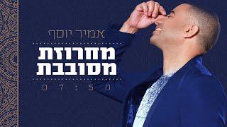 הזמר אמיר יוסף  - במחרוזת מסובבת