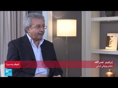 العرب اليوم - شاهد: إبراهيم نصر الله يتحدّث عن عمله الصحافي في الأردن