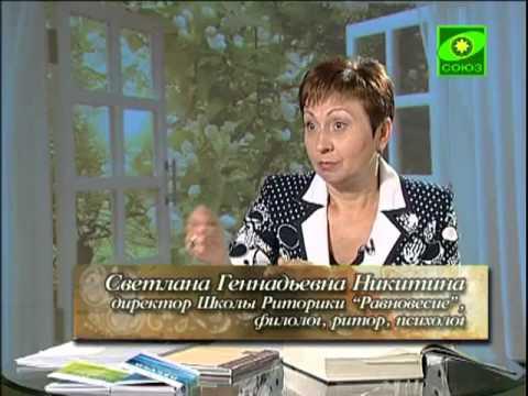 Светлана Геннадьевна Никитина (Екатеринбург) - тренер, консультант - отзывы, видео, расписание тренингов. Самопознание.ру