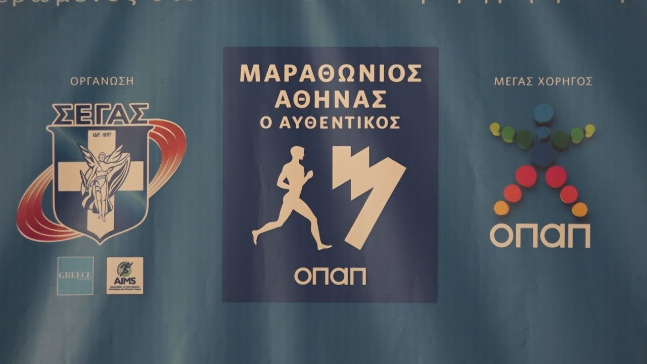 Συνέντευξη Τύπου για τον 37ο Μαραθώνιο Αθήνας
