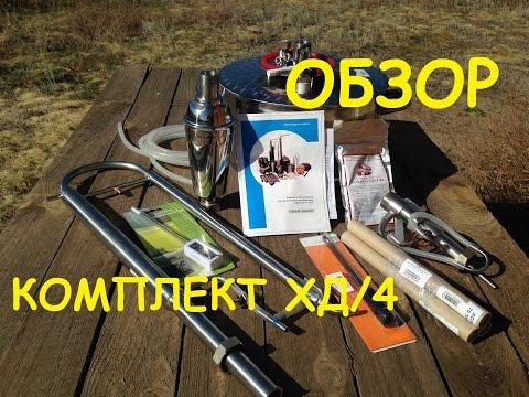 Комплект для самогоноварния ХД/4-Три в Одном. Обзор