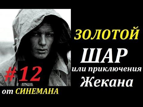 СТАЛКЕР Золотой Шар или Приключения Жекана #12 Тушите Свет