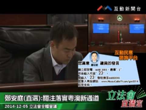 鄭安庭  20141205立法會全體會議