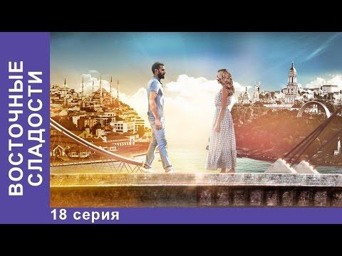 Восточные Сладости. 18 серия. Сериал. Мелодрама. StarMedia (видео)
