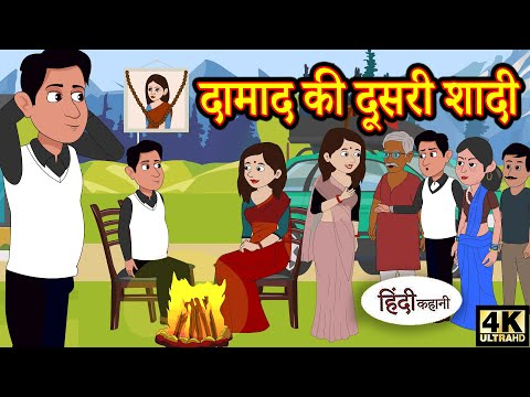 Kahani दामाद की दूसरी शादी - Story in Hindi | Hindi Story | Moral Stories | Bedtime Stories | Funny