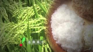 お米のこだわり篇