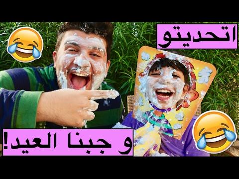 Video Pie face challenge!!تحدي الكف مع اخي #Ghazal_i download in MP3, 3GP, MP4, WEBM, AVI, FLV January 2017