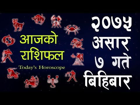(Aajako Rashifal 2075 ASAR 7, Today's Horoscope June 21 Wednesday २०७५ साउन ७ गते - Duration: 12 minutes.)