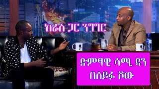 Seifu on EBS : Interview with Sami Dan