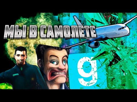 ПРИКЛЮЧЕНИЯ ВНУТРИ САМОЛЁТА ( Garry's mod ) (видео)