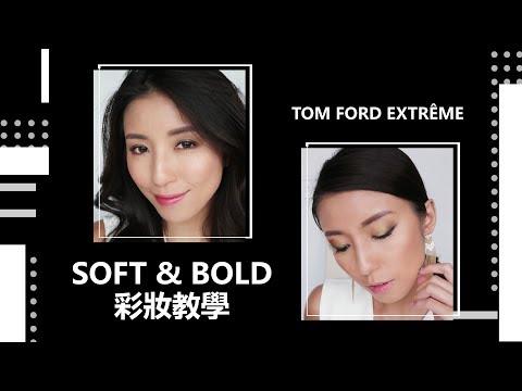 絕不失手金屬眼影教學!TOM FORD EXTRÊME SOFT & BOLD 彩妝教學