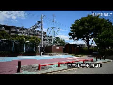 消えゆく証【5】西宮