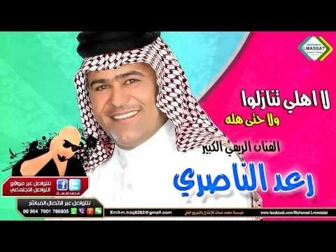 رعد الناصري   لا اهلي تنازلوا ولا حتى هله 2015