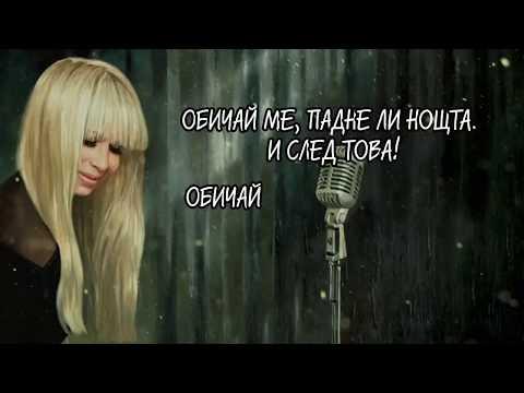 Video Лили Иванова - Обичай ме! / Lili Ivanova - Obichai me! download in MP3, 3GP, MP4, WEBM, AVI, FLV January 2017