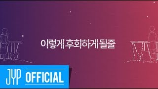 "Video J.Y. Park (박진영) ""Regrets (후회해) (Duet. Heize)"" Lyric Video MP3, 3GP, MP4, WEBM, AVI, FLV April 2019"