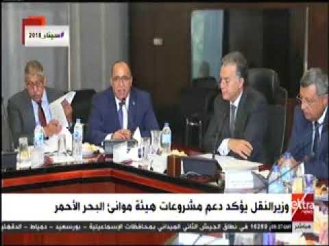 وزير النقل خلال اجتماع مجلس إدارة موانىء البحر الأحمر يوكد دعم مشروعات الهيئة