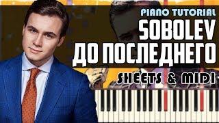 Sobolev - До последнего | Piano Tutorial + Ноты & MIDI