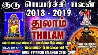 Video Guru Peyarchi 2018 Thulam Rasi | Guru Peyarchi Thulam Rasi | роХрпБро░рпБ рокрпЖропро░рпНроЪрпНроЪро┐ родрпБро▓ро╛роорпН  ро░ро╛роЪро┐ MP3, 3GP, MP4, WEBM, AVI, FLV Oktober 2018