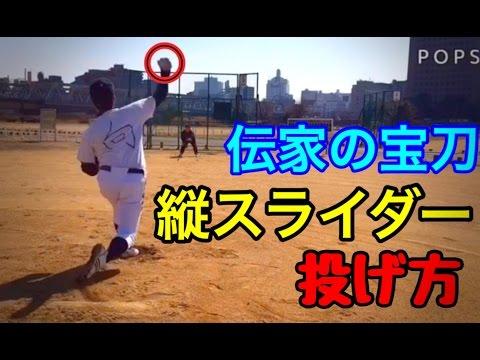 【伝家の宝刀】縦スライダーの投げ方伝授!野球YouTuber向が教える変化球の投げ方!ストレ… видео