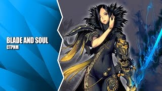 Видео к игре Blade and Soul из публикации: Стрим русской версии Blade & Soul в преддверии ЗБТ