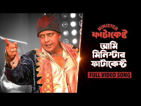 Video Aami Minister Phata Kesto | Video Song | Minister Phatekesto | Mithun Chakraborty download in MP3, 3GP, MP4, WEBM, AVI, FLV January 2017
