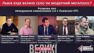 Львів буде велике село чи модерний мегаполіс?
