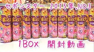 【箱買い】セボンスター 2015年.NO3 【♥魔法少女っぽいデザインも♥】【Sebon Star】 【Japanese Jewel Toy】 【It's my favorite stuff! 】